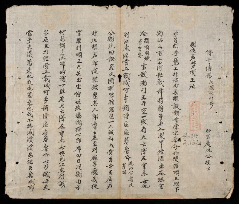 Nha van Nguyen Du hinh anh 3 e1626405628771 - Nguyễn Dữ: Sự đột phá của nền văn xuôi trung đại